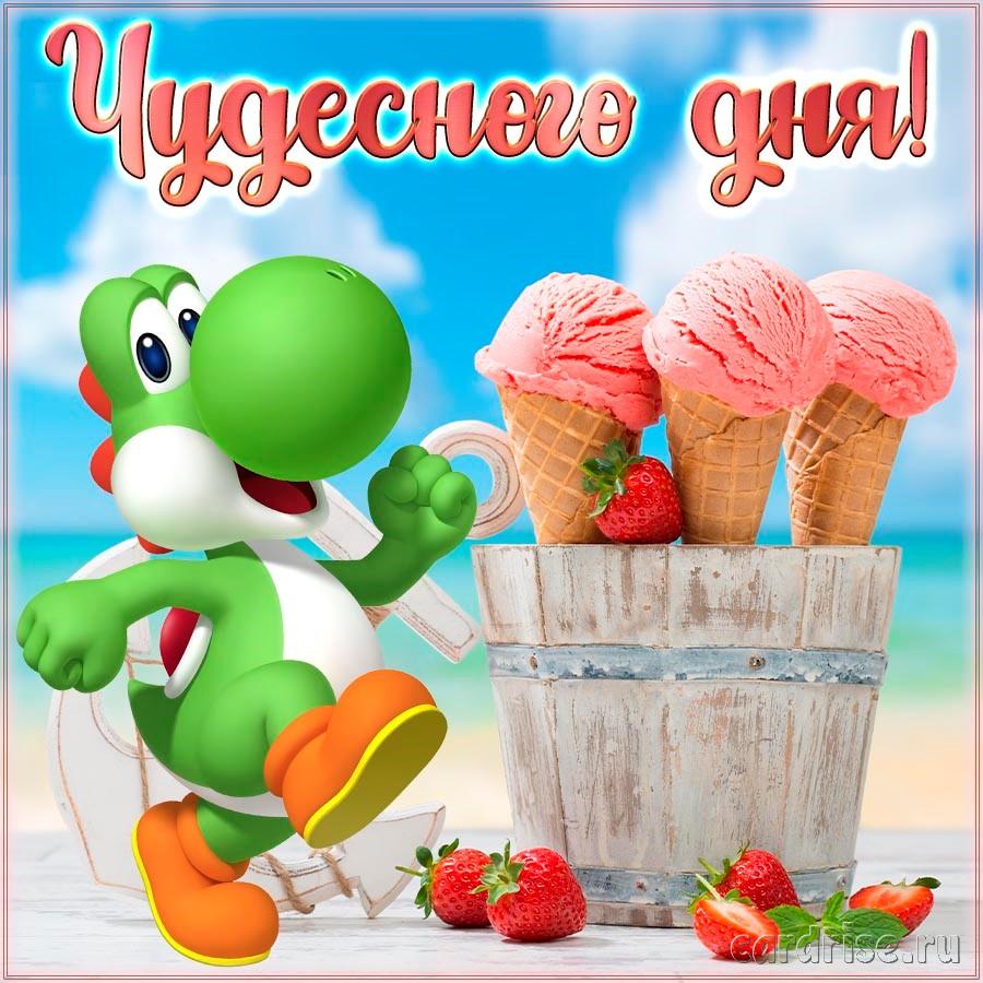 Корзинка с мороженым и пожелание чудесного дня