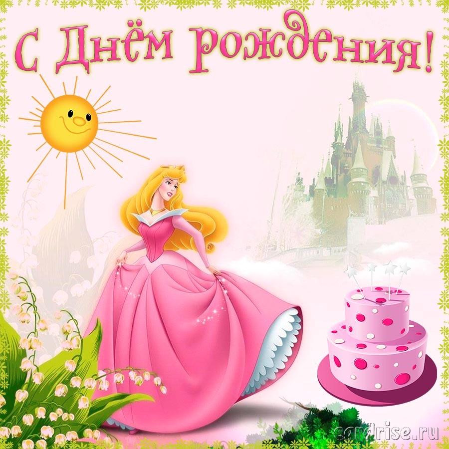 Открытка с принцессой на День рождения девочке