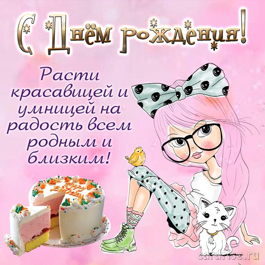 Картинка с тортиком на День рождения девочке