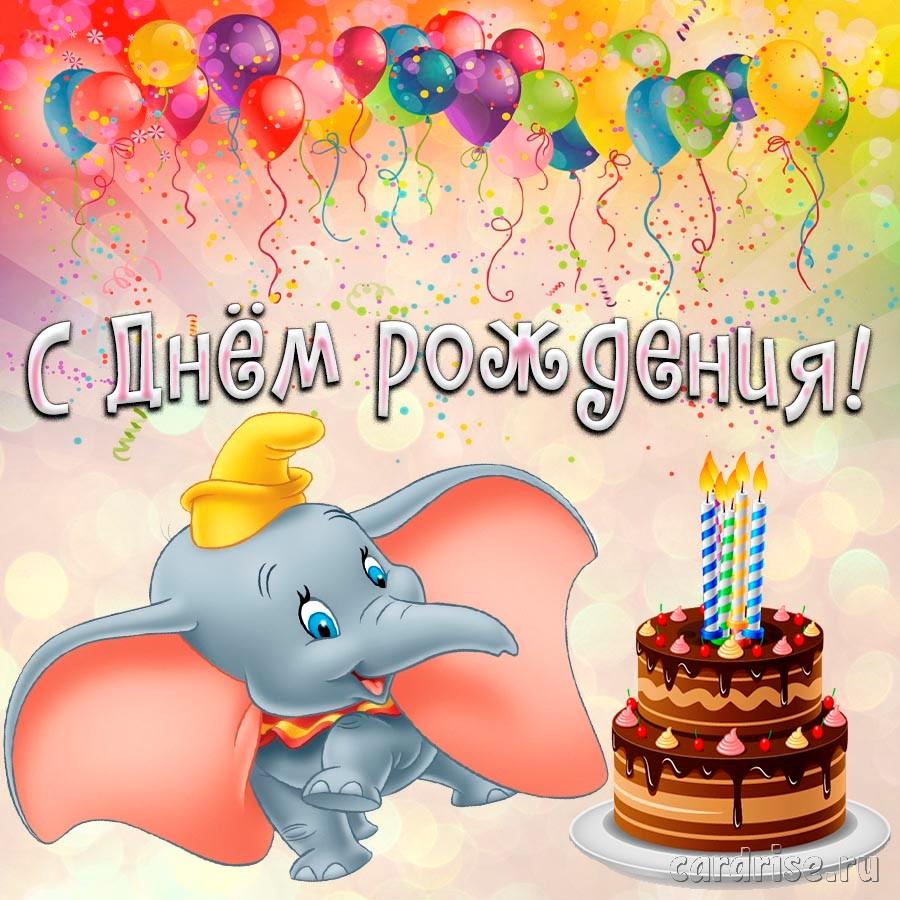 Открытка со слонёнком на День рождения девочке