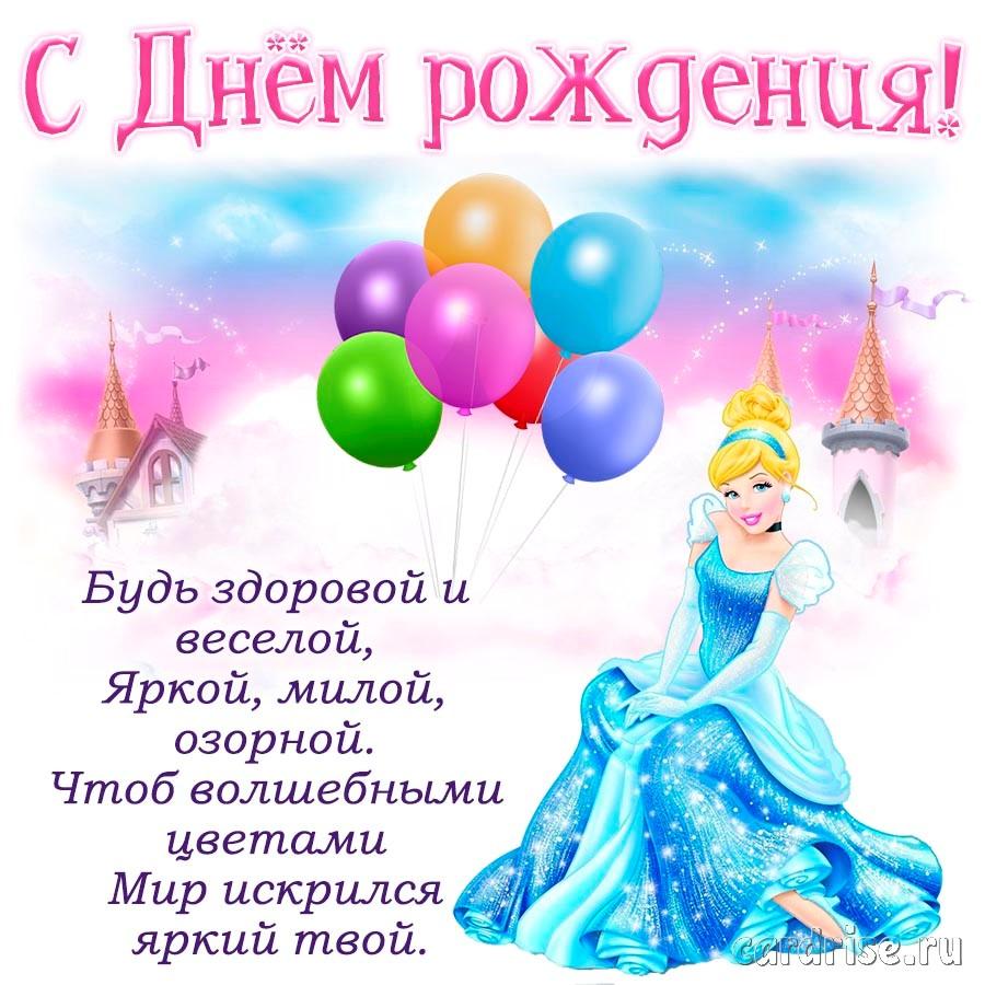 Картинка для девочки с принцессой и шариками
