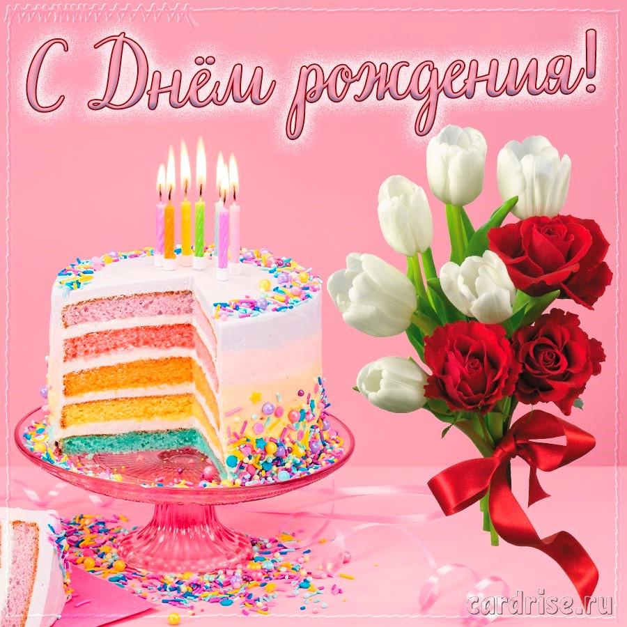 Открытка женщине на День рождения с тортиком