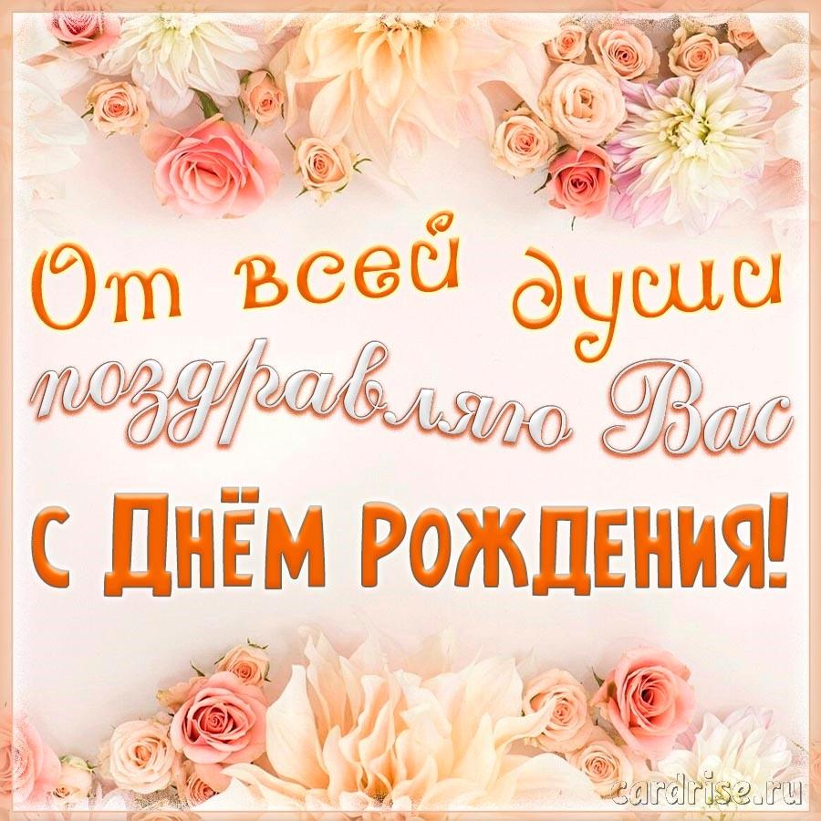 Поздравление с цветами на красивой открытке
