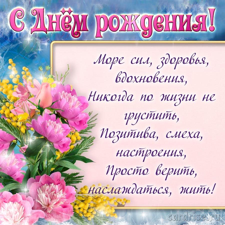 Цветы и пожелание на открытке для женщины