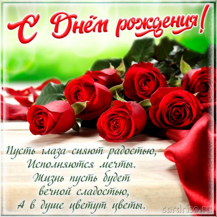 Алые розы и пожелание на День рождения женщине