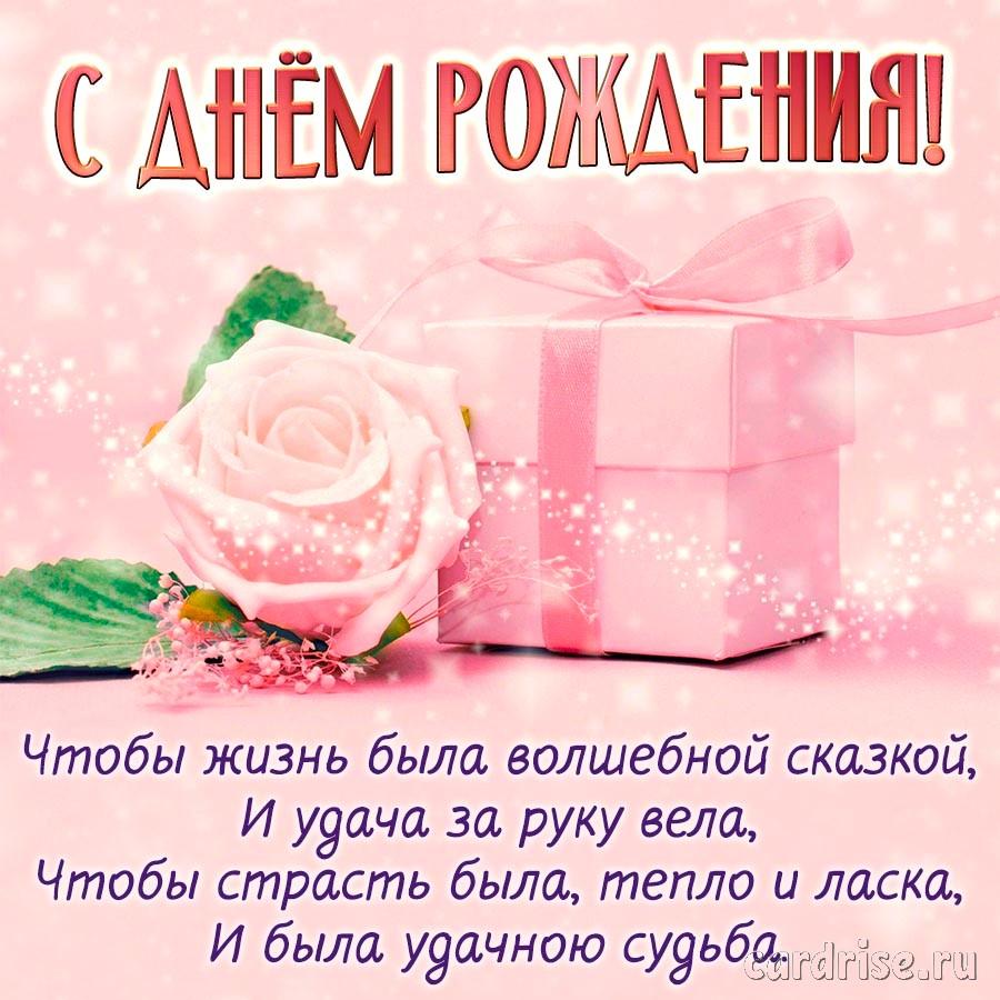 Картинка с подарком на День рождения женщине