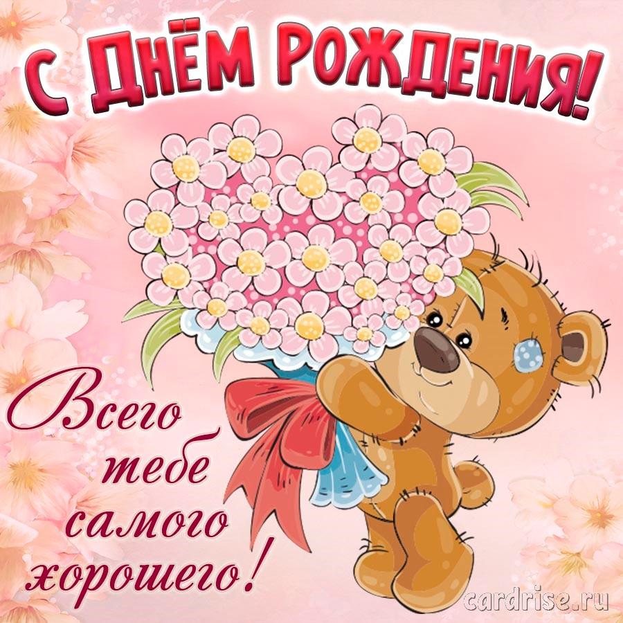 Медвежонок с цветами на День рождения женщине