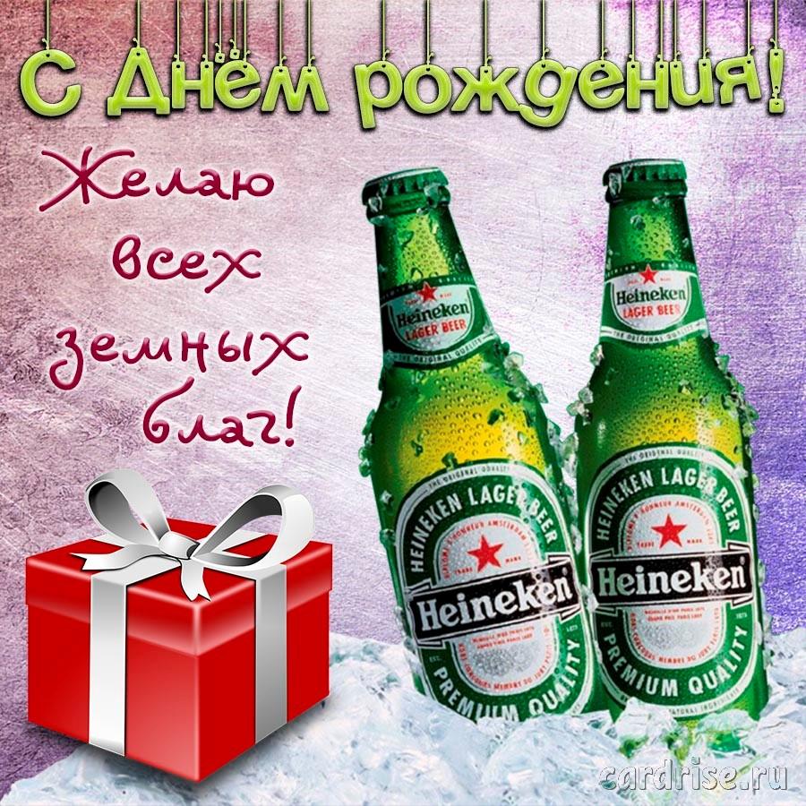 Картинка с пивом на День рождения мужчине