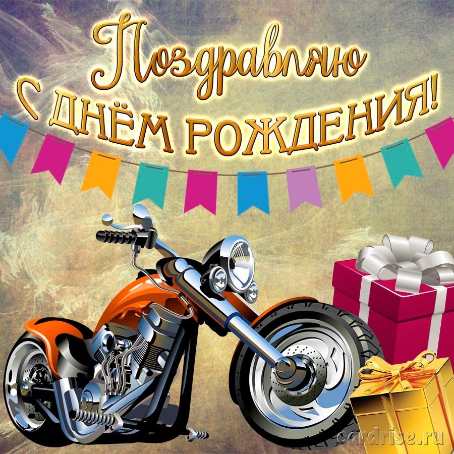 Открытка с мотоциклом на День рождения мужчине