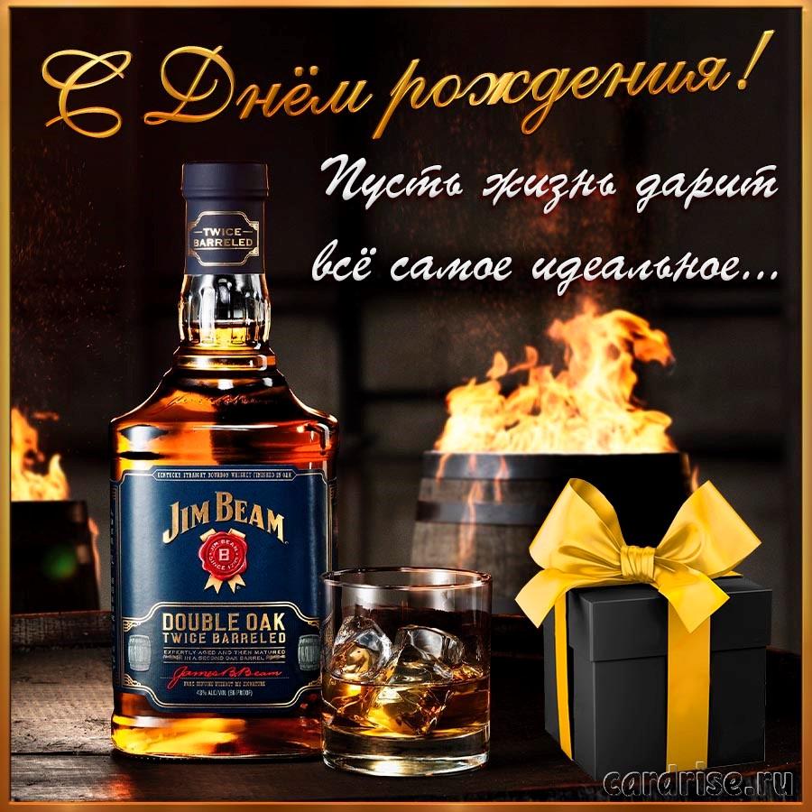 Открытка с виски и подарком для мужчины