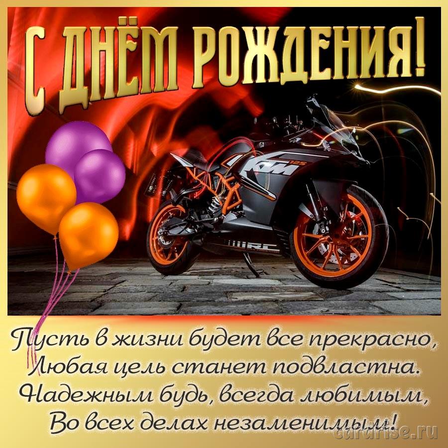 Картинка с мотоциклом мужчине на День рождения