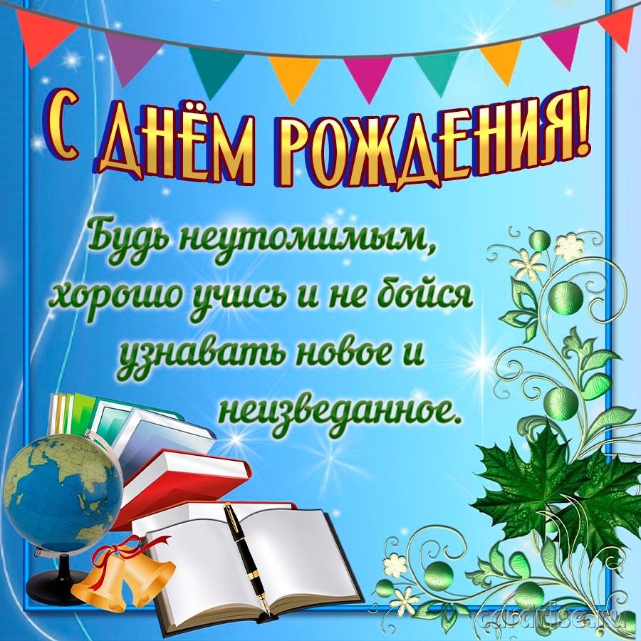 Открытка на День рождения мальчику с учебниками