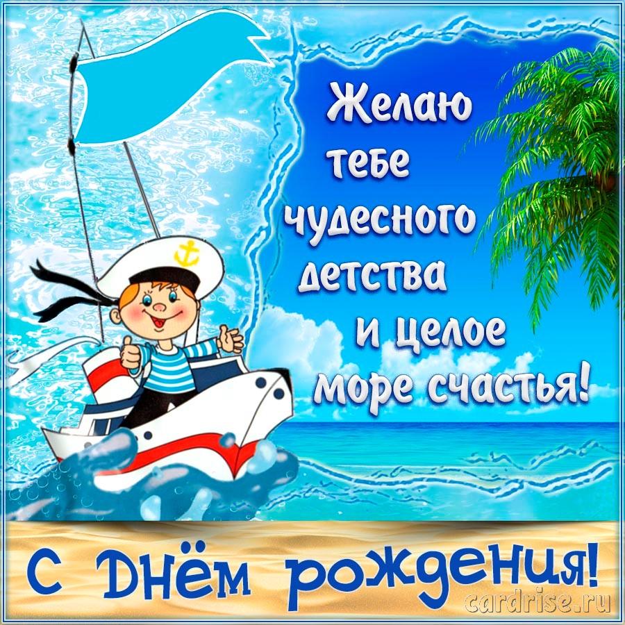 Картинка мальчику на День рождения с корабликом