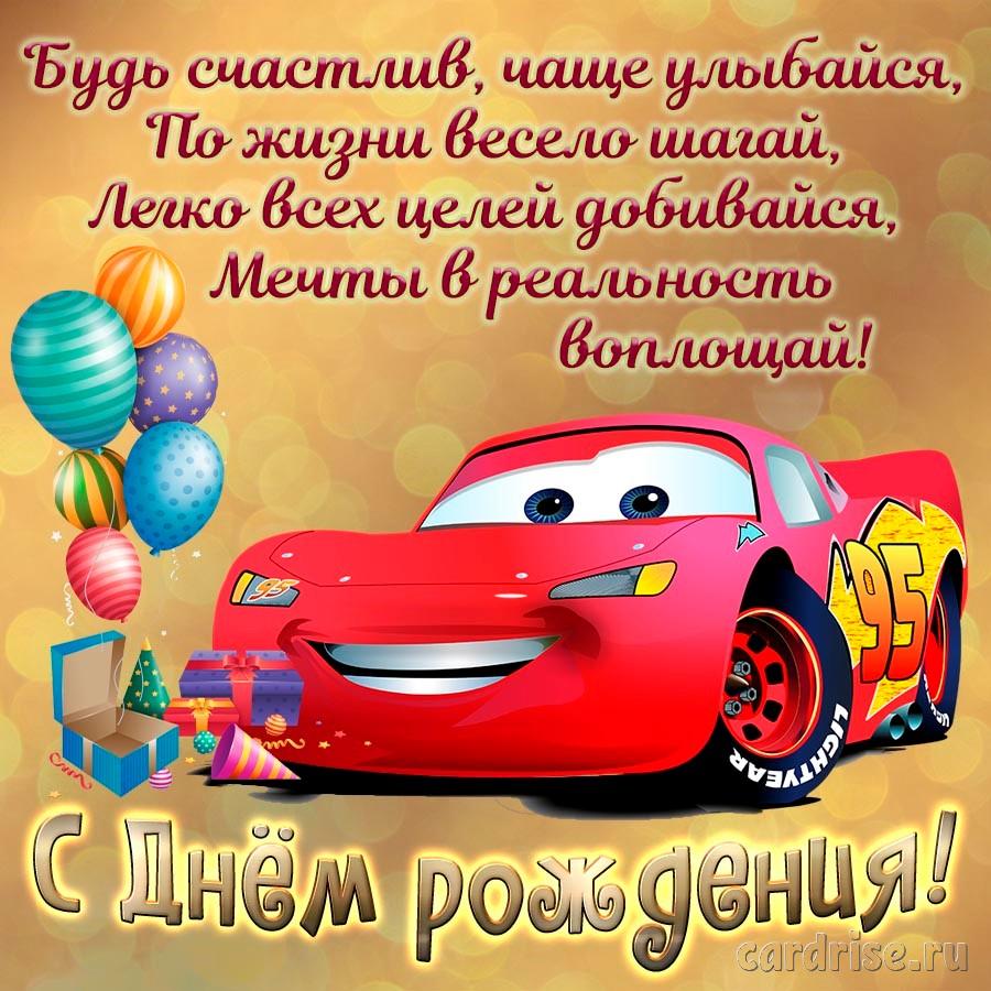 Яркий автомобиль на открытке для мальчика