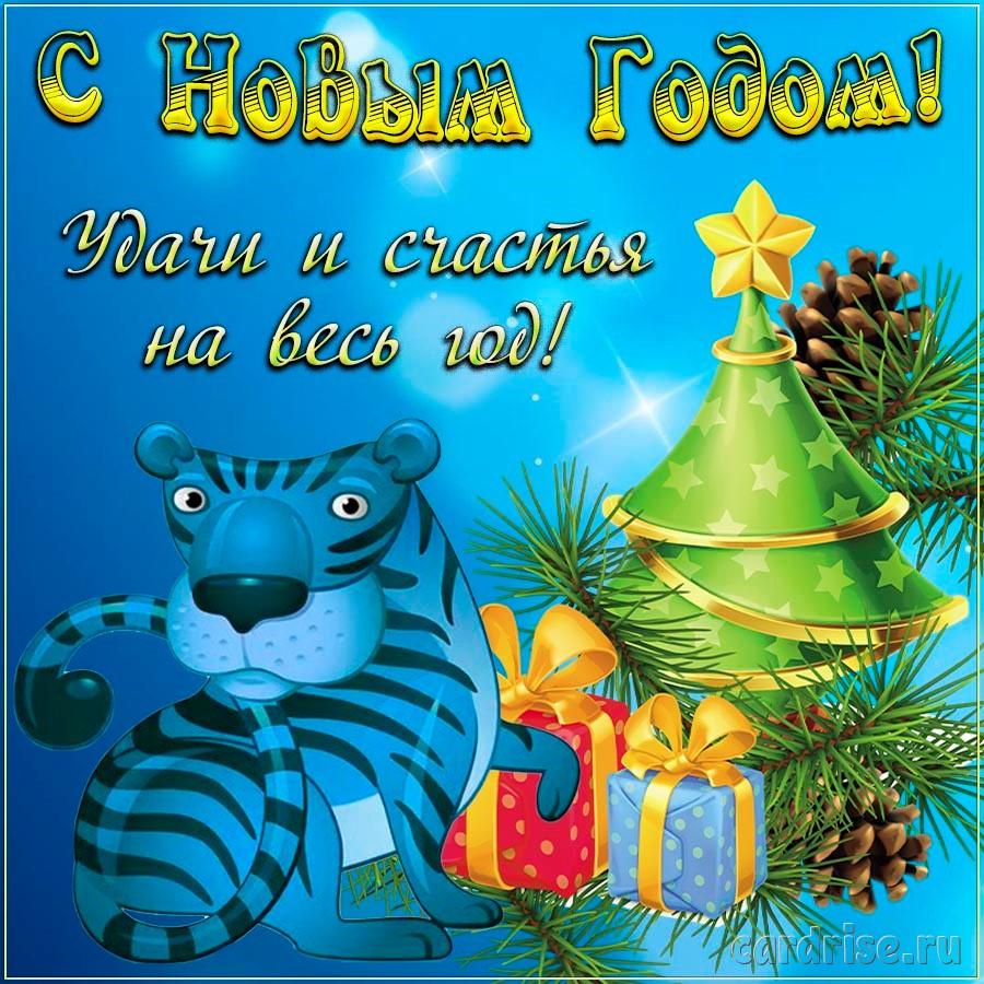 Открытка на Новый год с голубым тигром