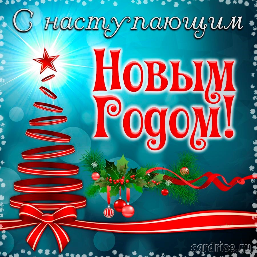 Картинка с забавной ёлочкой на Новый год