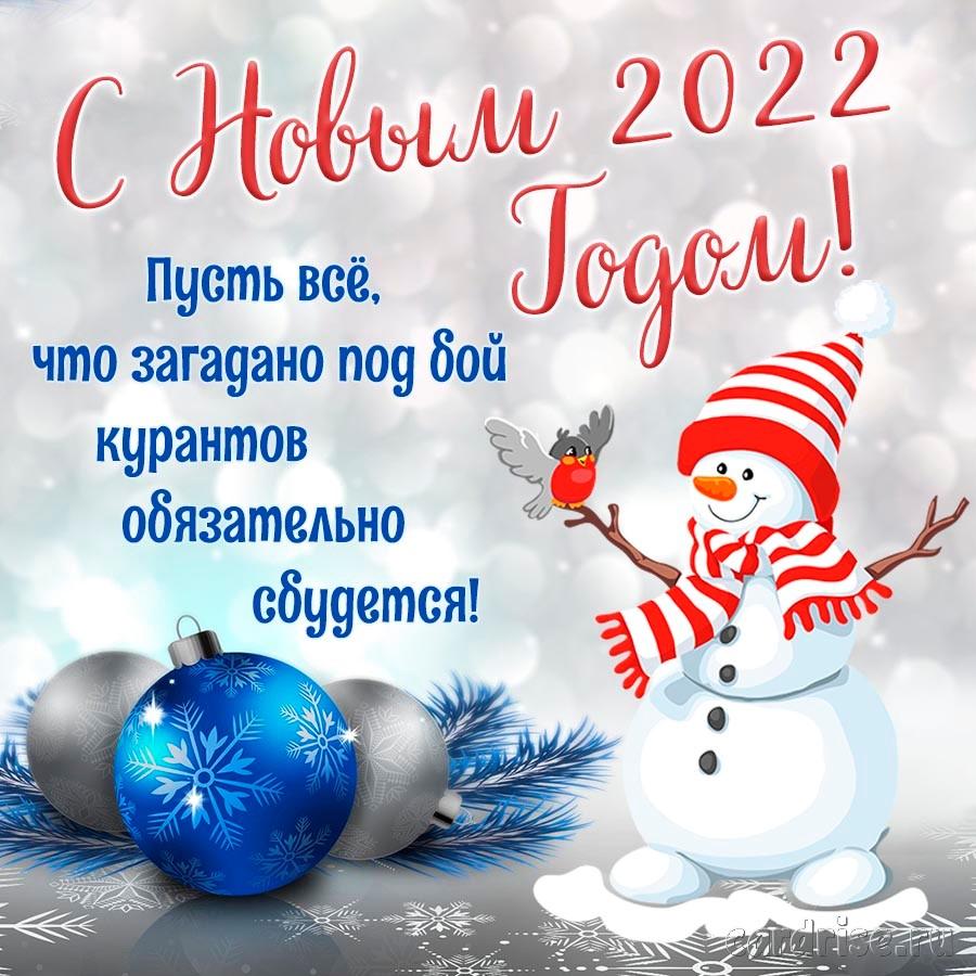 Снеговик поздравляет с Новым 2022 годом