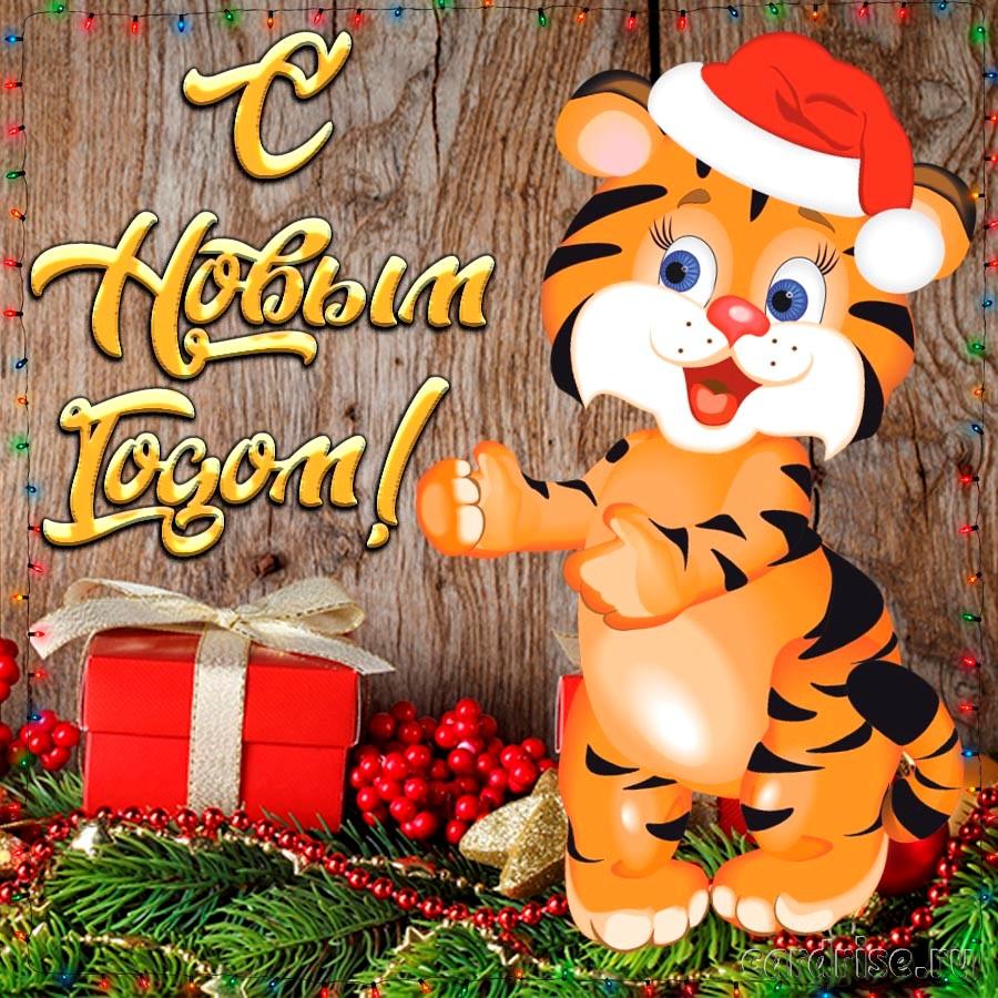Открытка на Новый год с милым тигрёнком