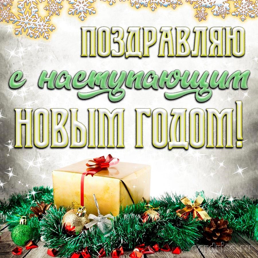 Картинка с подарком к Новому году