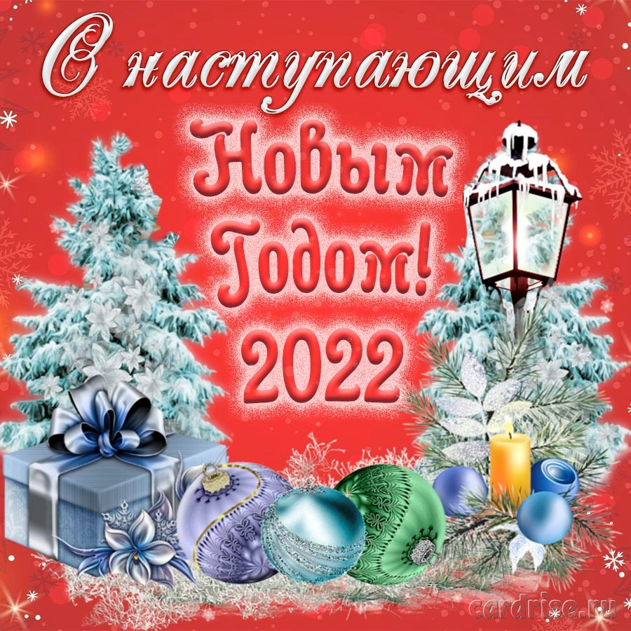 Открытка к наступающему Новому 2022 году