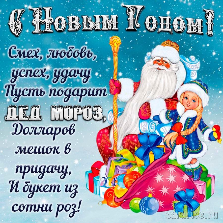 Открытка на Новый год с Дедом морозом и подарками