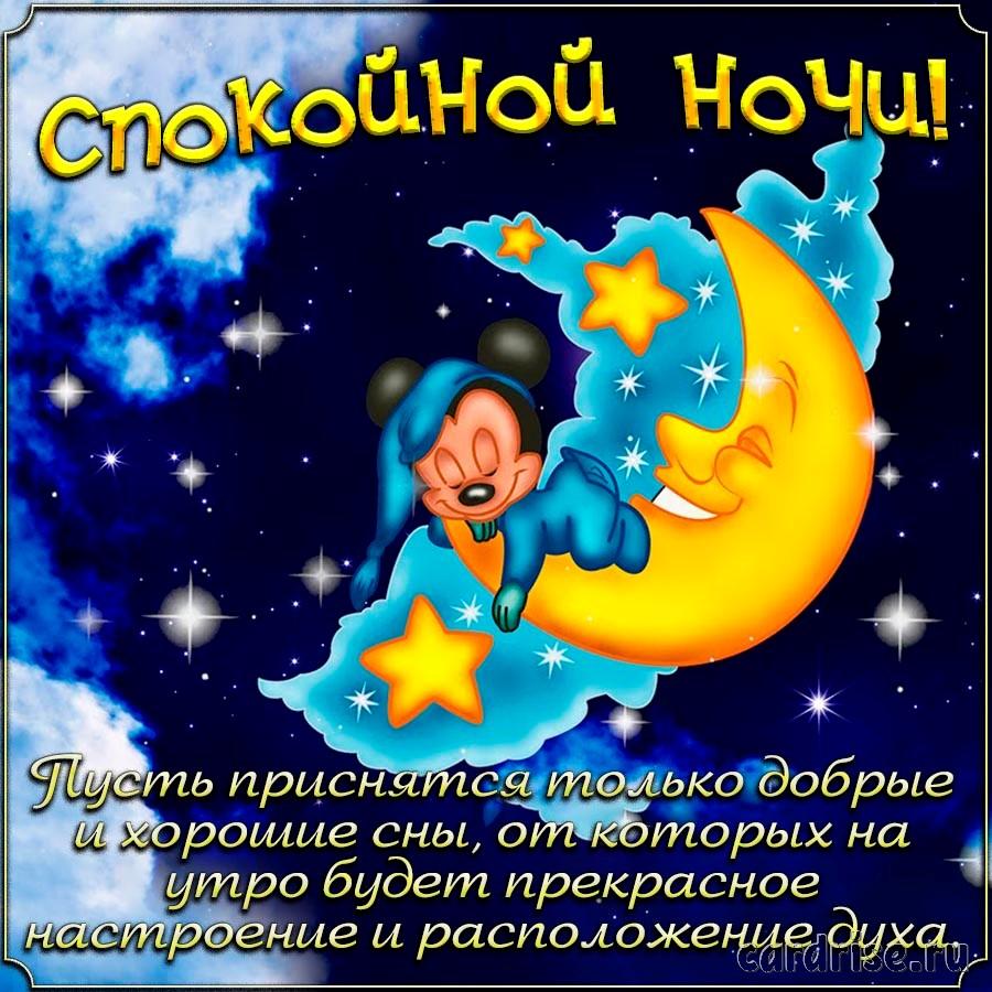Картинка с полумесяцем и пожеланием спокойной ночи