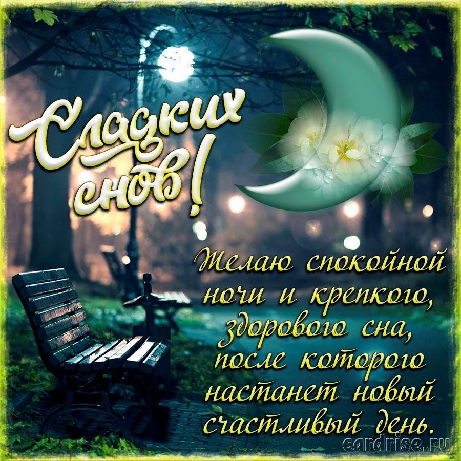 Открытка с ночным парком и пожеланием сладких снов