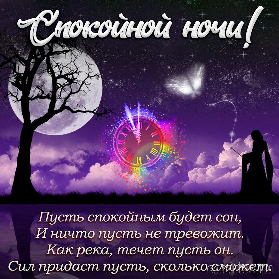 Открытка спокойной ночи на фоне часов и луны
