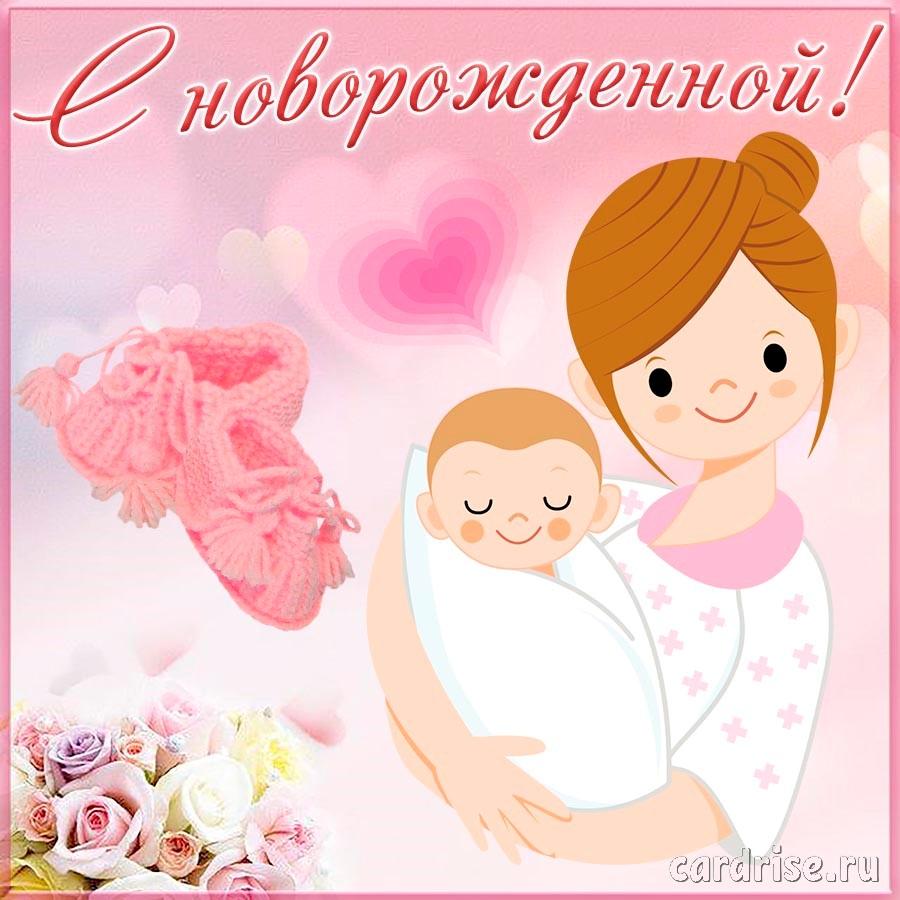 Яркая открытка к рождению девочки