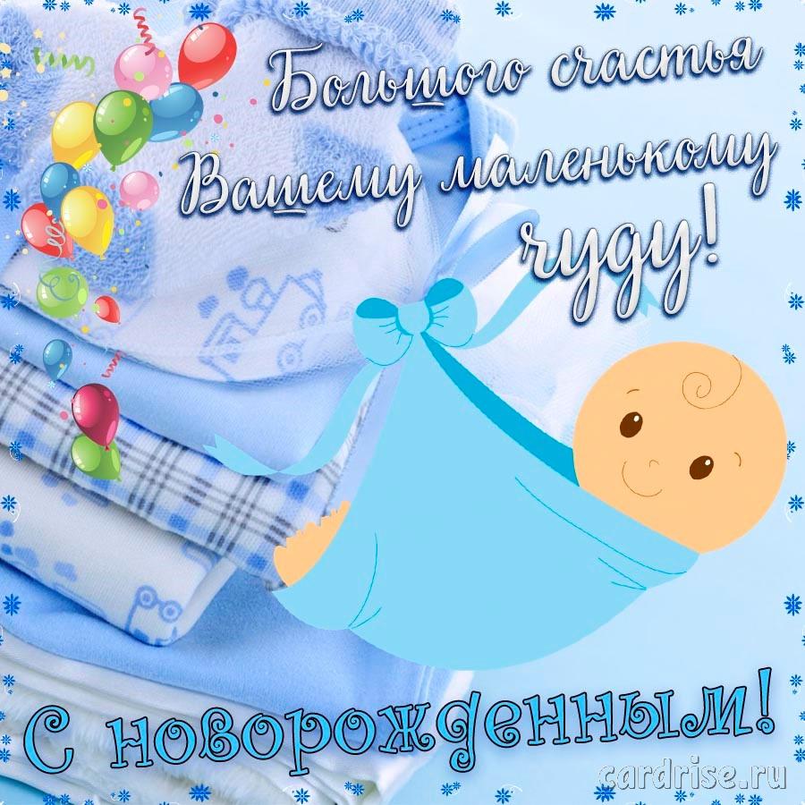 Милое поздравление с новорожденным