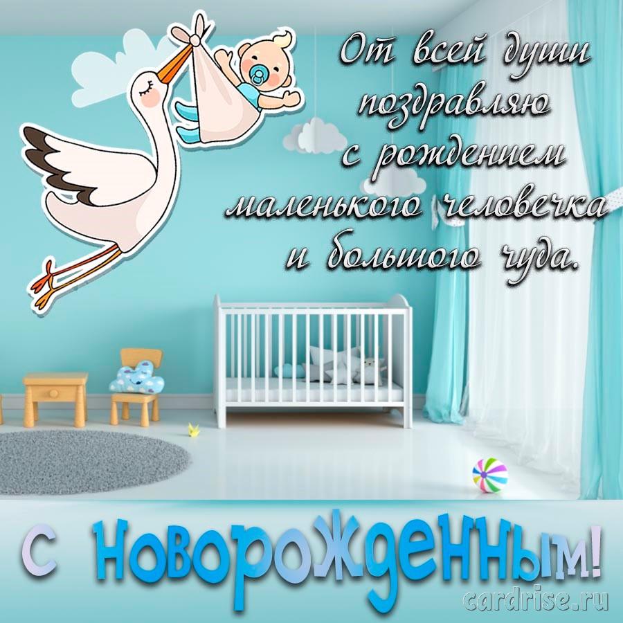 Картинка с аистом к рождению малыша