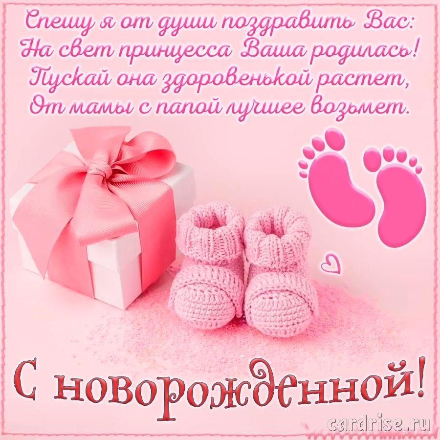 Открытка с пожеланием новорожденной