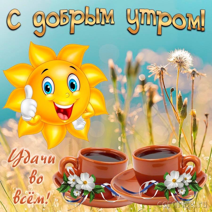 Счастливое солнышко желает  всем доброго утра