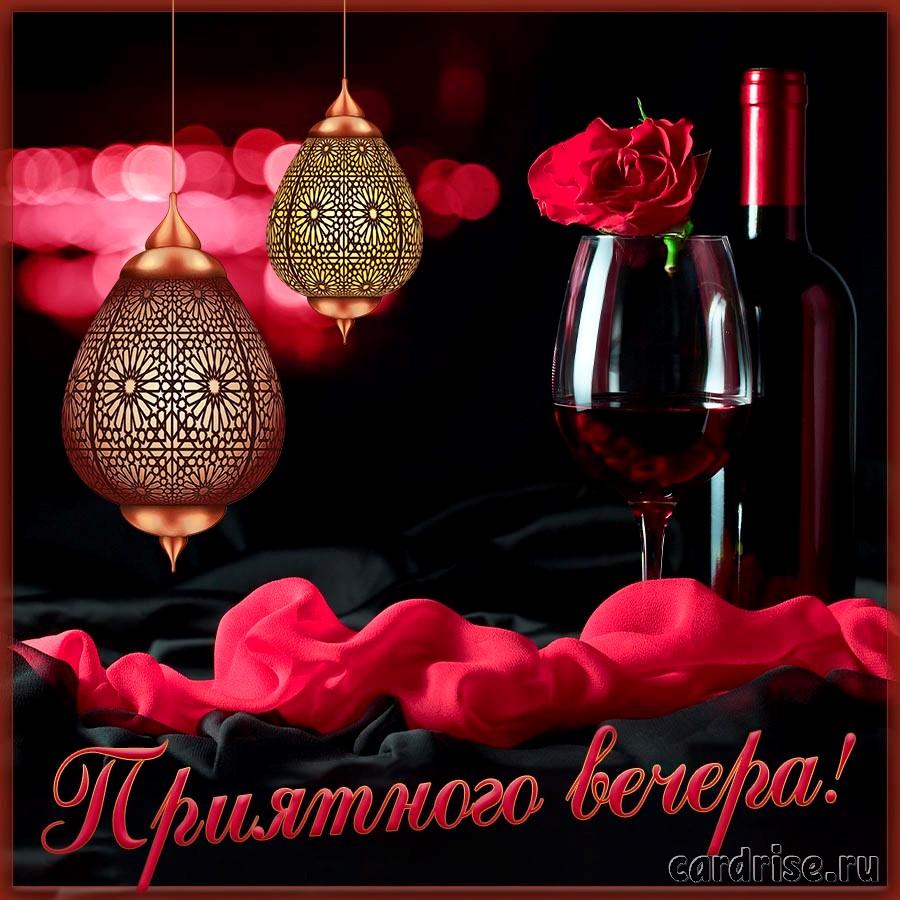 Открытка с вином для приятного вечера