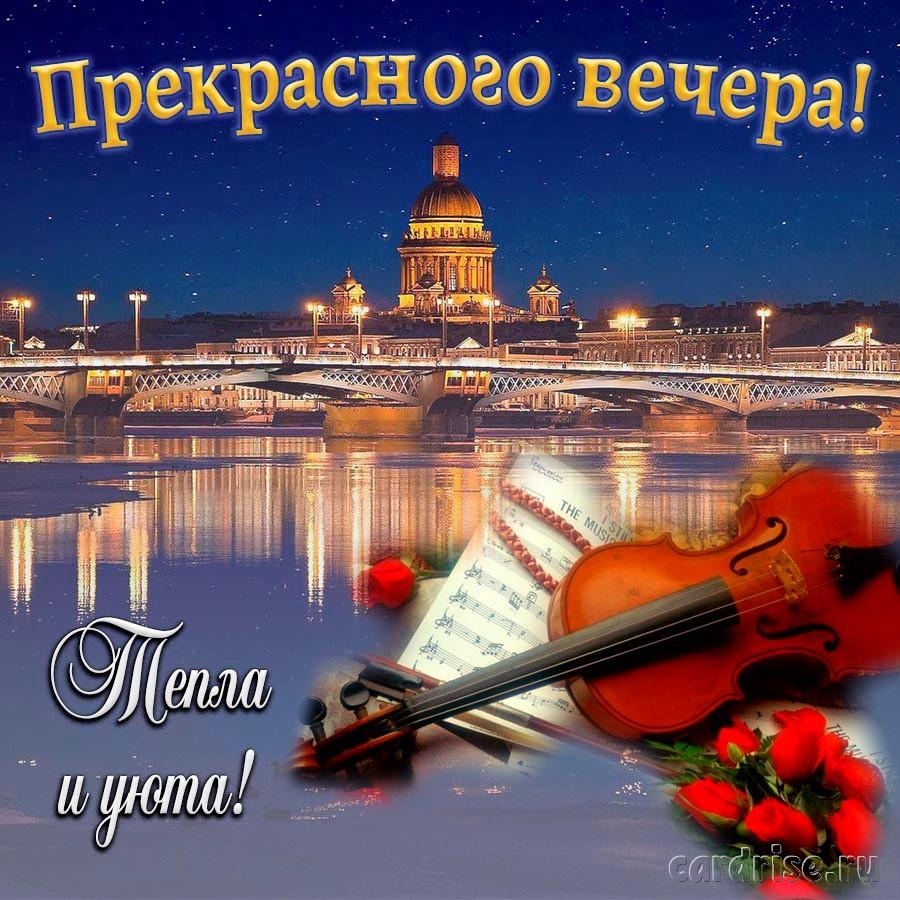 Картинка со скрипкой на фоне приятного вечера