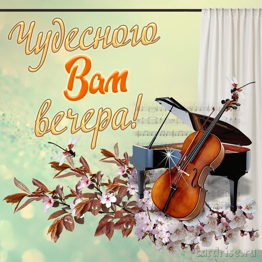 Рояль и скрипка для чудесного вечера