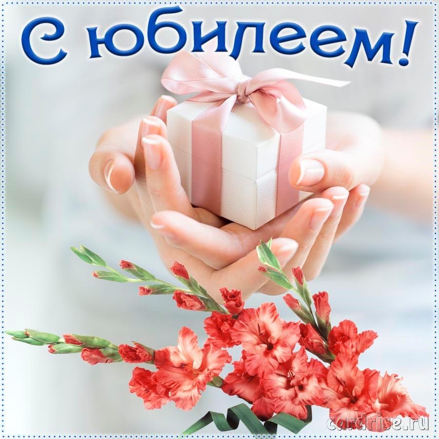 Подарок в женских руках на юбилей мужчине