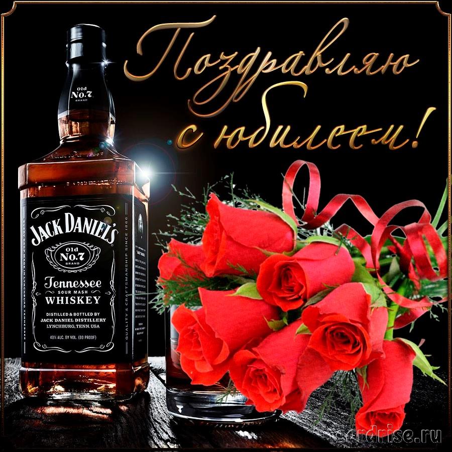 Открытка с виски и розами на юбилей мужчине
