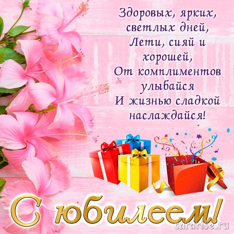 Открытка на юбилей с цветами и подарками