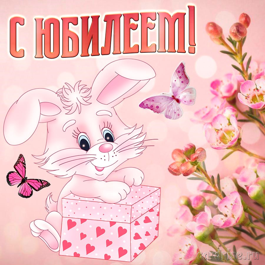 Картинка с милым кроликом на юбилей женщине