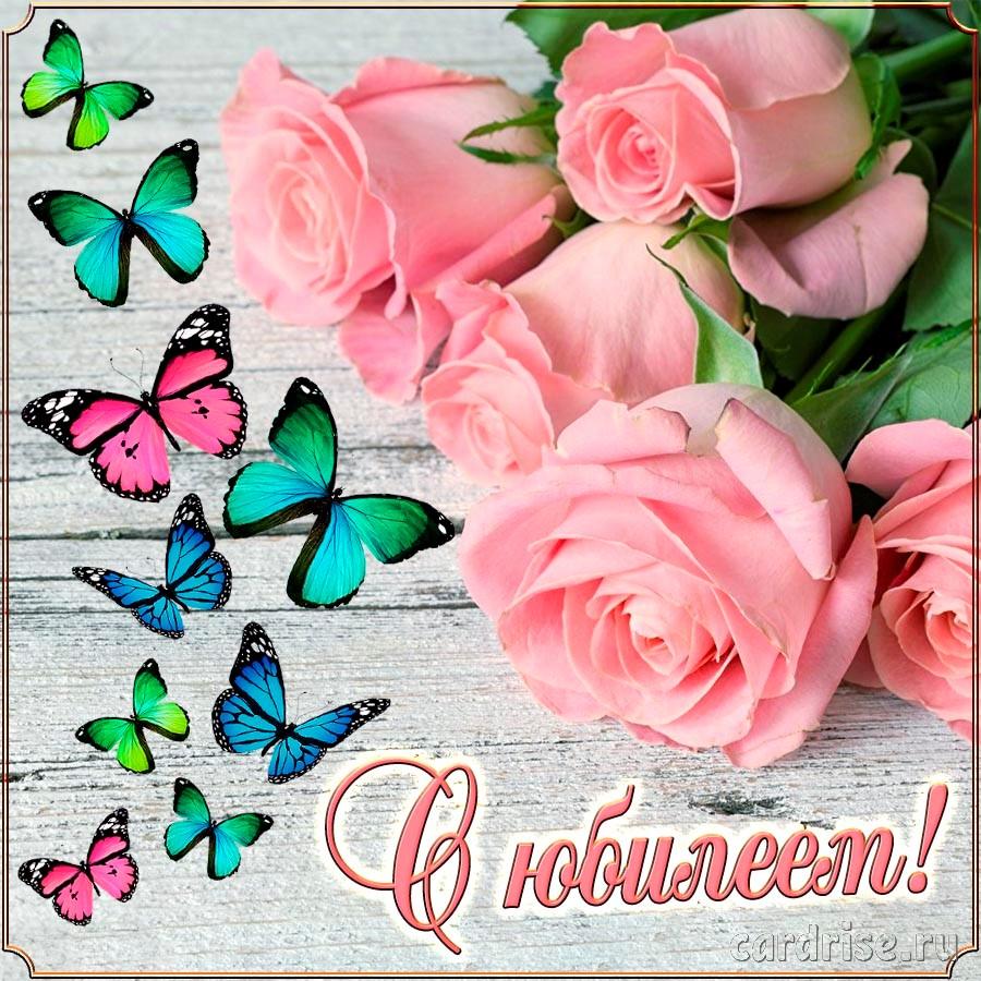 Картинка с букетом роз женщине на юбилей