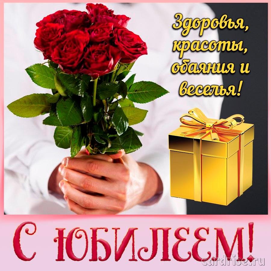 Открытка на юбилей с букетом роз в руках