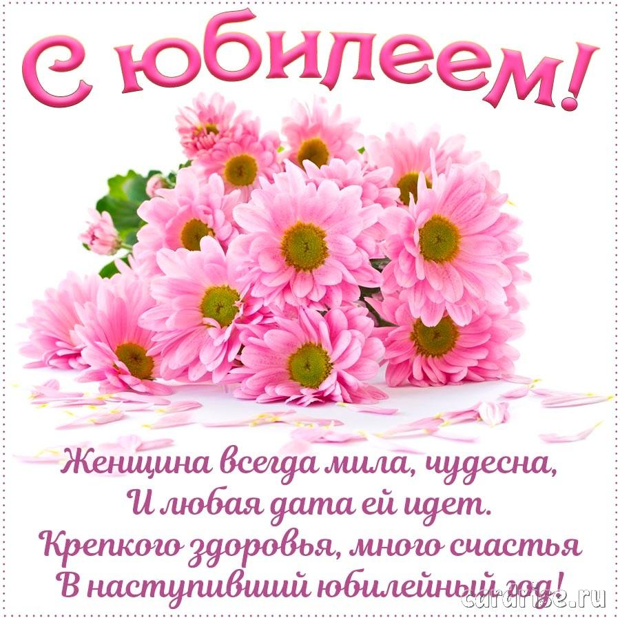 Букет красивых цветов на юбилей женщине
